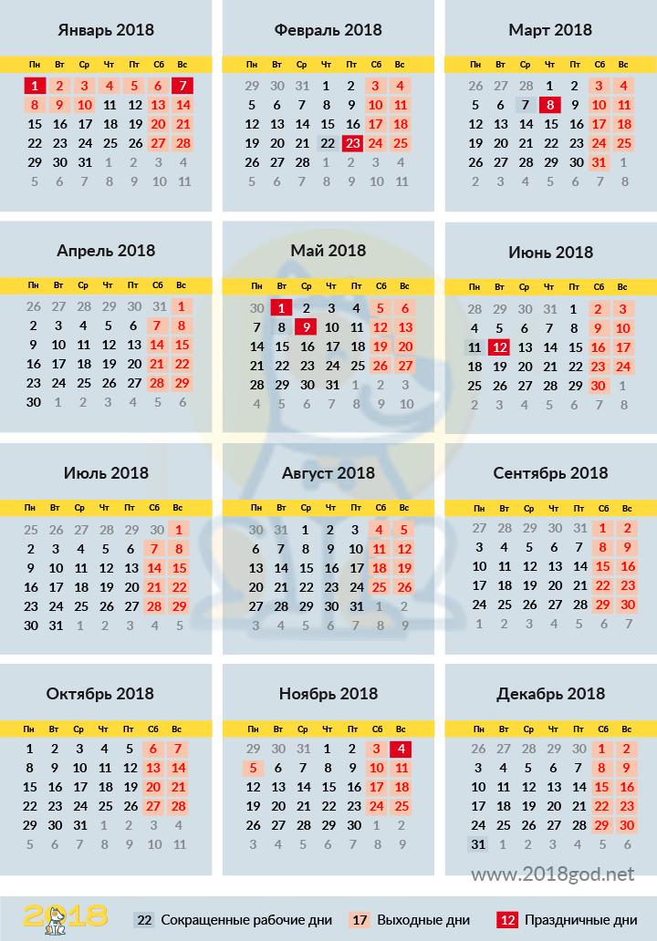 Календарь на 2017-2018 року