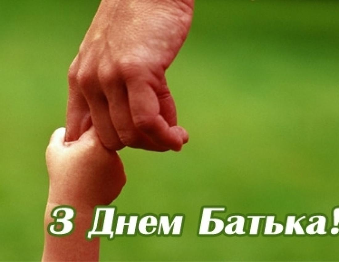 Когда в украине день отца в 2018 году